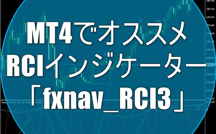 MT4でオススメのRCIインジケーター「fxnav_RCI3」