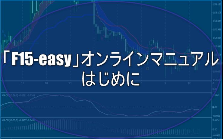 「F15-easy」オンラインマニュアル:はじめに