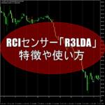 無料RCIセンサー「R3LDA」の特徴や使い方
