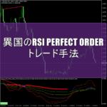 異国のRSI PERFECT ORDERを利用したおすすめトレードを公開