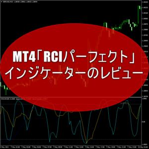 MT4「RCIパーフェクト」インジケーターのレビュー