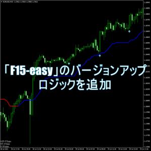 「F15-easy」のバージョンアップおよびロジックを追加