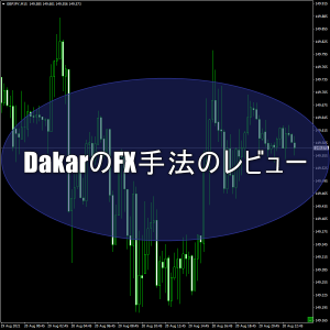 DakarのFX手法のレビュー
