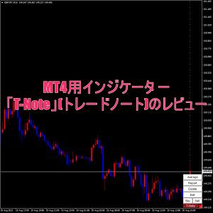 MT4用インジケータ ー「T-Note」(トレードノート)のレビュー