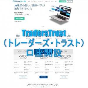 TradersTrust(トレーダーズ・トラスト)口座開設の種類と特徴を解説