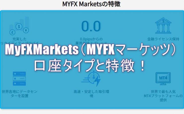 MyFXMarkets(MYFXマーケッツ)口座タイプと特徴!