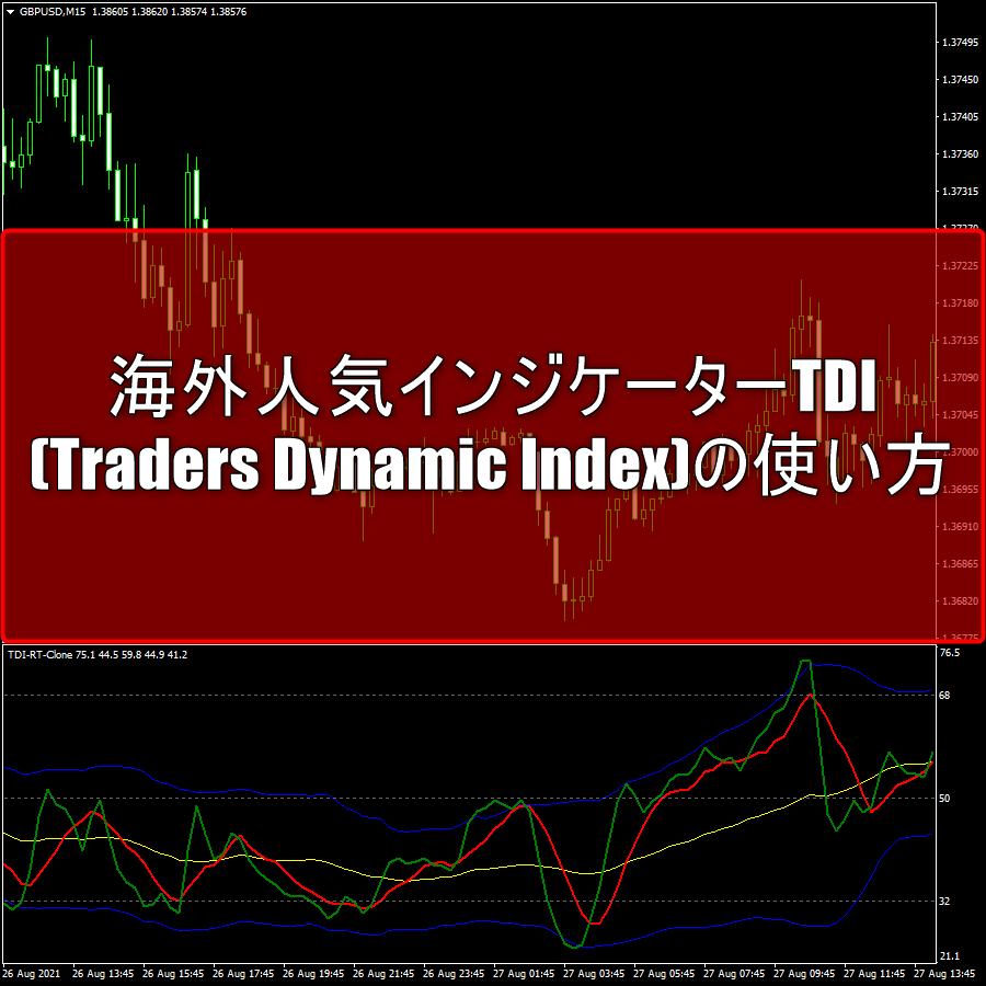 海外人気インジケーターTDI(Traders Dynamic Index)の使い方